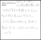 大阪府 A.K様 56歳