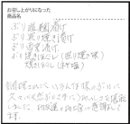 埼玉県 菅原良子様 73歳