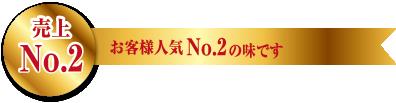売上No.2