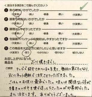 兵庫県 T・T様全般2