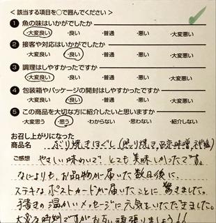 神奈川IM(照り焼き西京味噌ネギ)