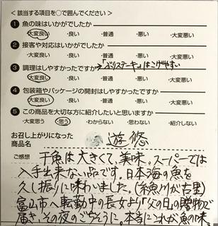 埼玉県 NN様(干物)
