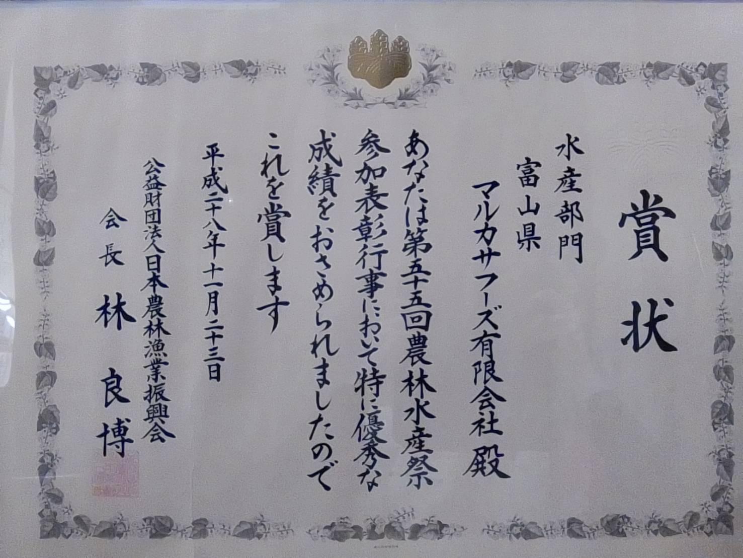 賞状-伊勢神宮