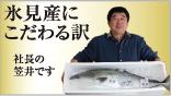 【魚蔵ゑびす屋】への想い