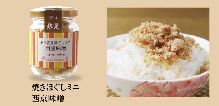 ぶり焼きほぐしミニ西京味噌